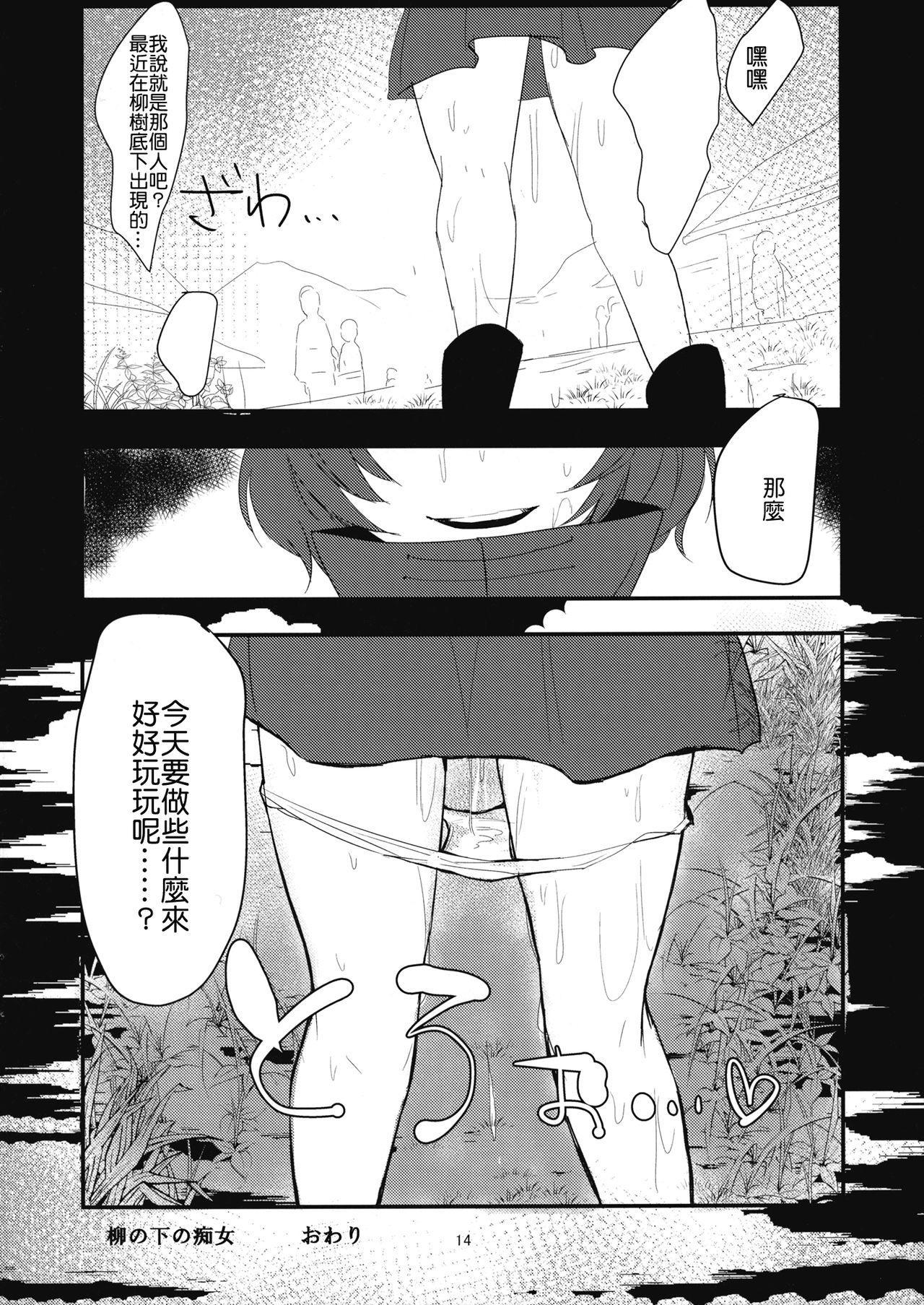 Yanagi no Shita no Chijo 13
