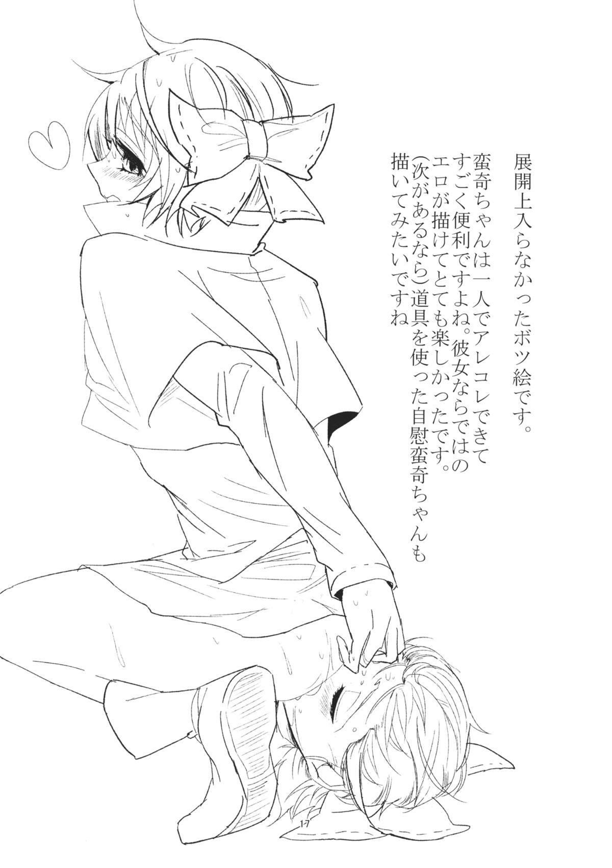 Yanagi no Shita no Chijo 16