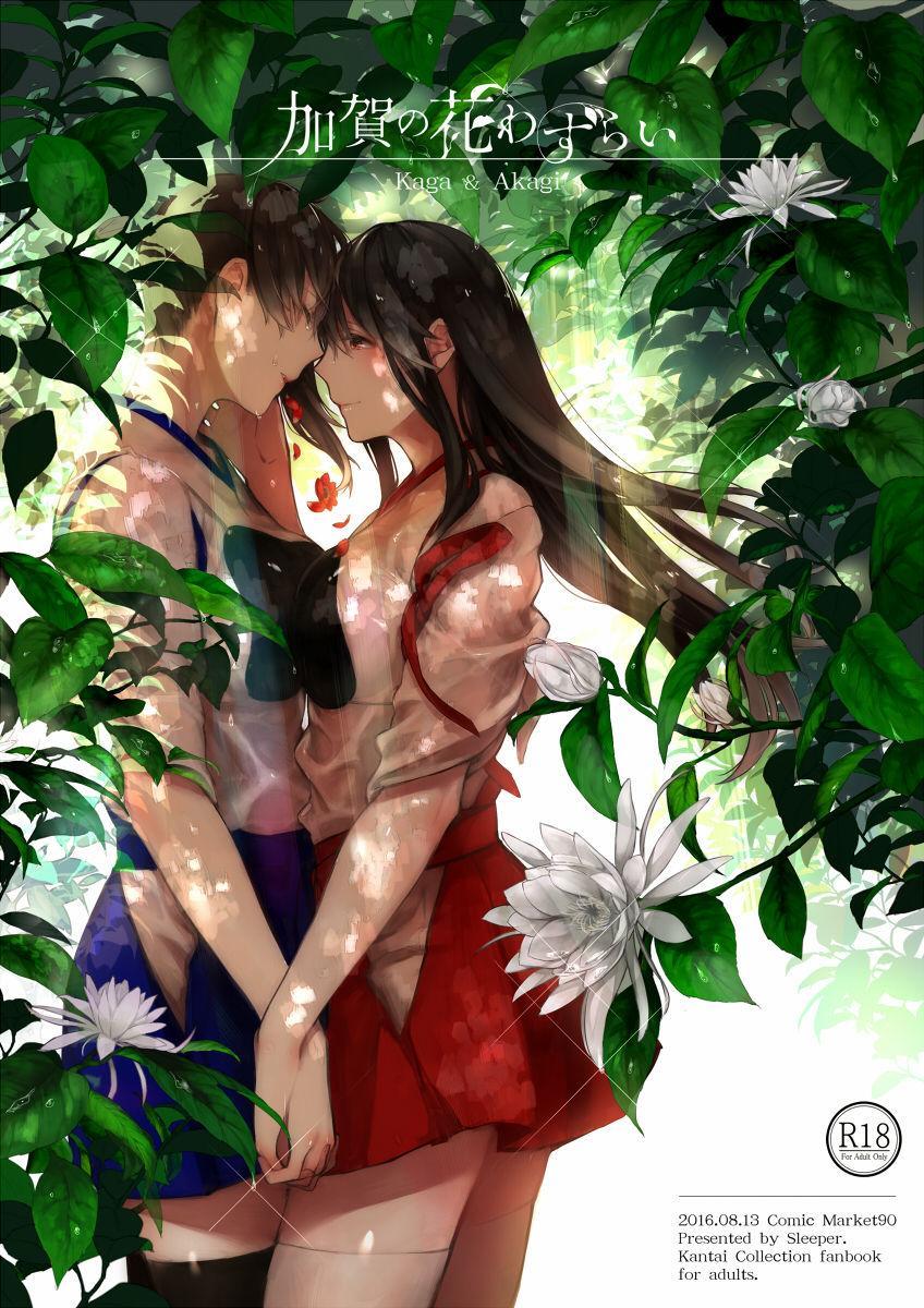 Kaga no Hana Wazurai   Kaga's Flower Illness 0