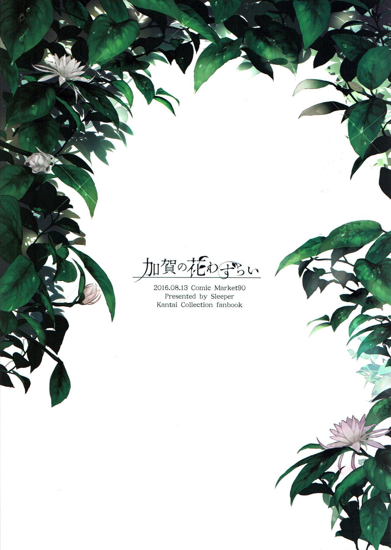 Kaga no Hana Wazurai   Kaga's Flower Illness 44