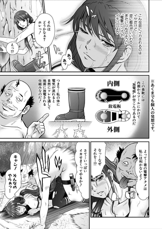 [Kurono Masakado] Dengeki Zecchou! Hihoujima ~Chikyuu no Oku ni Sasowarete~ Gekan 13