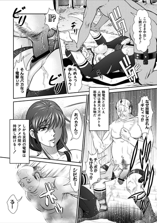 [Kurono Masakado] Dengeki Zecchou! Hihoujima ~Chikyuu no Oku ni Sasowarete~ Gekan 18