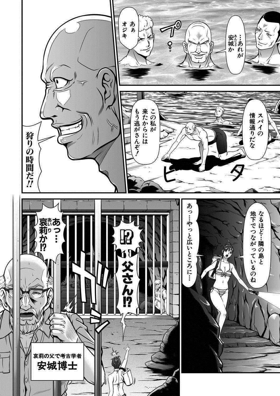 [Kurono Masakado] Dengeki Zecchou! Hihoujima ~Chikyuu no Oku ni Sasowarete~ Gekan 22