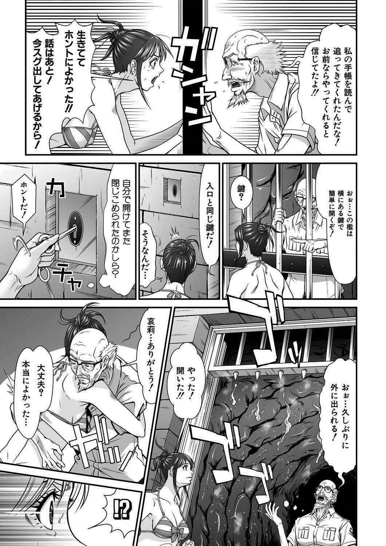 [Kurono Masakado] Dengeki Zecchou! Hihoujima ~Chikyuu no Oku ni Sasowarete~ Gekan 23