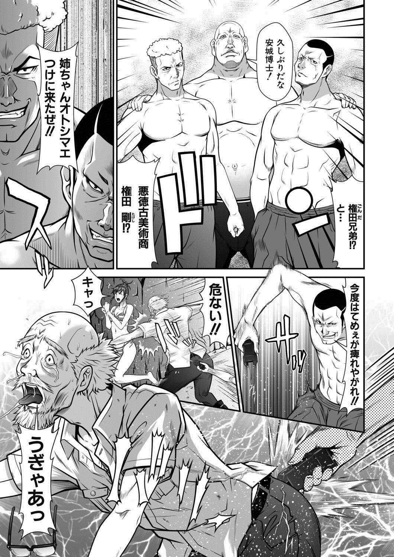 [Kurono Masakado] Dengeki Zecchou! Hihoujima ~Chikyuu no Oku ni Sasowarete~ Gekan 25