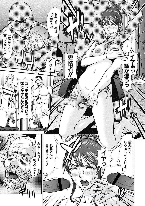 [Kurono Masakado] Dengeki Zecchou! Hihoujima ~Chikyuu no Oku ni Sasowarete~ Gekan 27