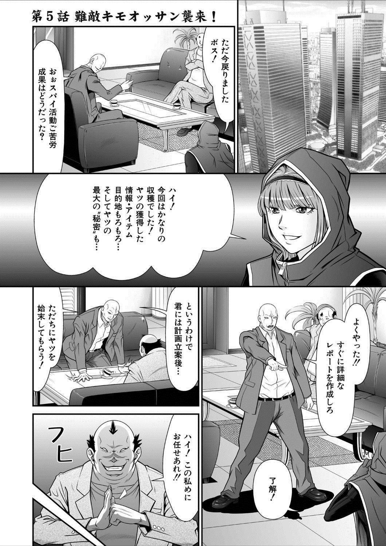 [Kurono Masakado] Dengeki Zecchou! Hihoujima ~Chikyuu no Oku ni Sasowarete~ Gekan 2