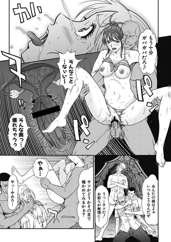 [Kurono Masakado] Dengeki Zecchou! Hihoujima ~Chikyuu no Oku ni Sasowarete~ Gekan 31