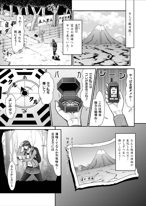 [Kurono Masakado] Dengeki Zecchou! Hihoujima ~Chikyuu no Oku ni Sasowarete~ Gekan 3
