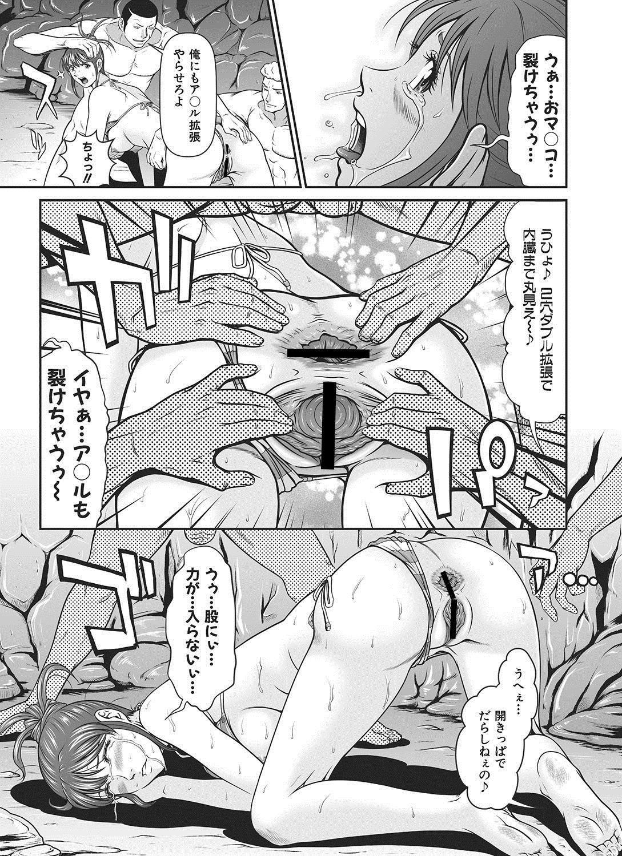 [Kurono Masakado] Dengeki Zecchou! Hihoujima ~Chikyuu no Oku ni Sasowarete~ Gekan 39
