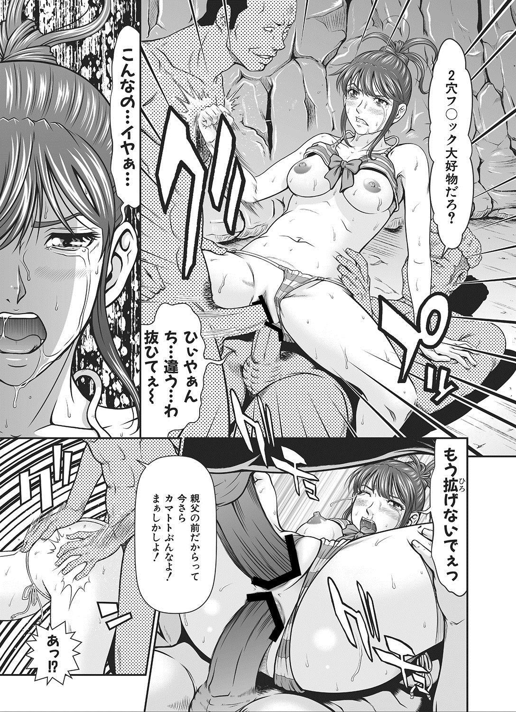 [Kurono Masakado] Dengeki Zecchou! Hihoujima ~Chikyuu no Oku ni Sasowarete~ Gekan 41