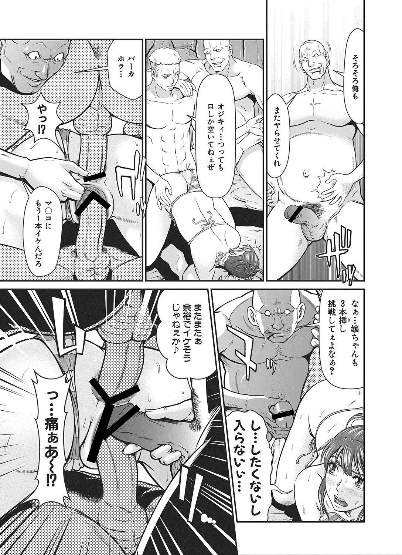[Kurono Masakado] Dengeki Zecchou! Hihoujima ~Chikyuu no Oku ni Sasowarete~ Gekan 43