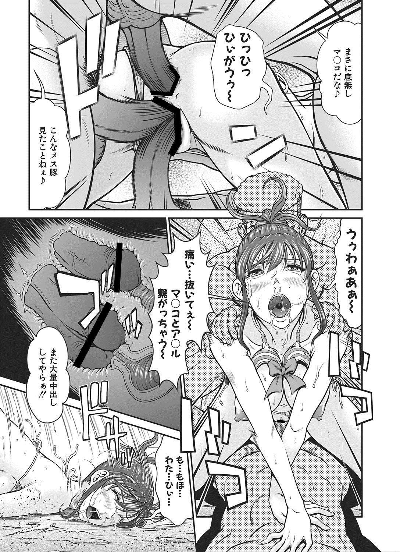 [Kurono Masakado] Dengeki Zecchou! Hihoujima ~Chikyuu no Oku ni Sasowarete~ Gekan 45