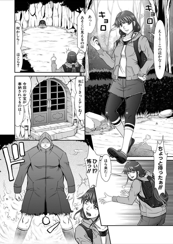 [Kurono Masakado] Dengeki Zecchou! Hihoujima ~Chikyuu no Oku ni Sasowarete~ Gekan 4