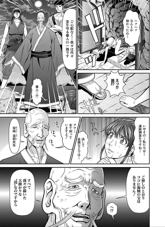 [Kurono Masakado] Dengeki Zecchou! Hihoujima ~Chikyuu no Oku ni Sasowarete~ Gekan 49