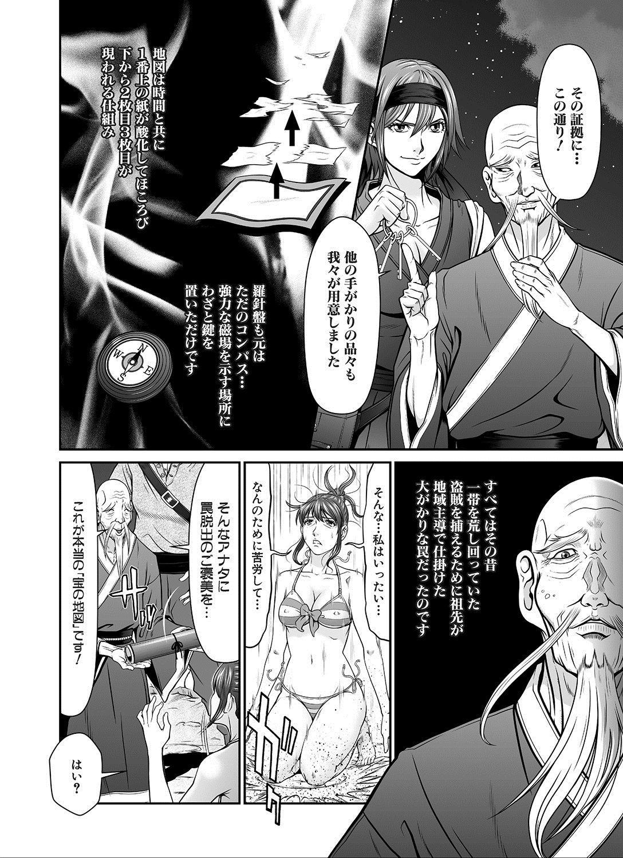 [Kurono Masakado] Dengeki Zecchou! Hihoujima ~Chikyuu no Oku ni Sasowarete~ Gekan 50