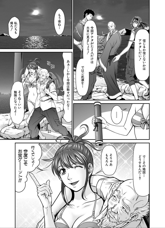 [Kurono Masakado] Dengeki Zecchou! Hihoujima ~Chikyuu no Oku ni Sasowarete~ Gekan 51