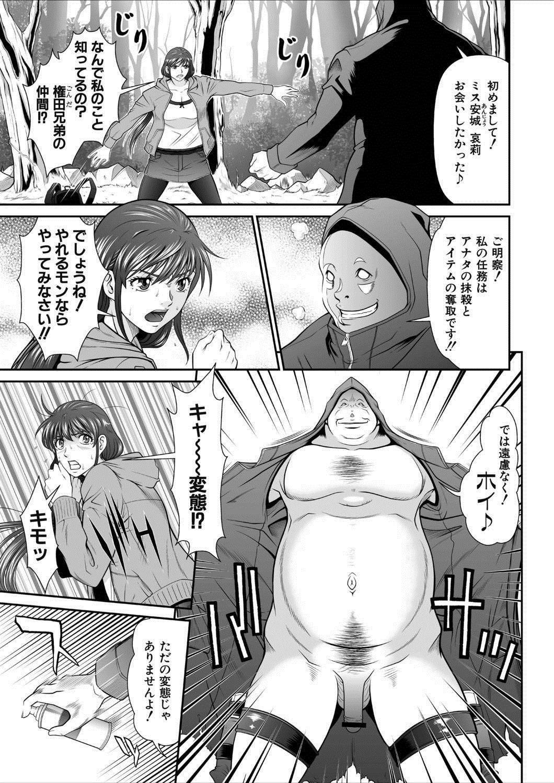 [Kurono Masakado] Dengeki Zecchou! Hihoujima ~Chikyuu no Oku ni Sasowarete~ Gekan 5