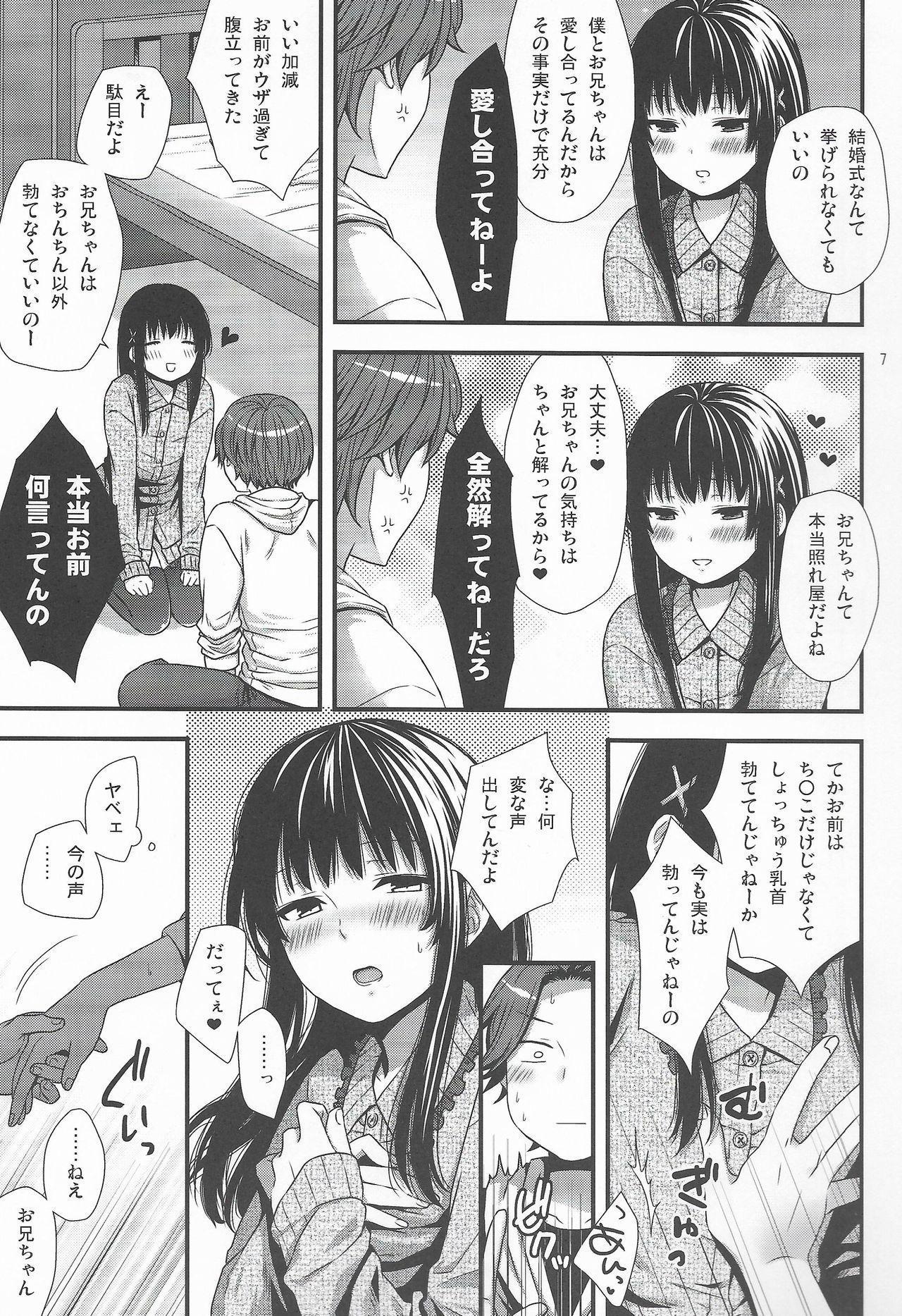 Yappa Uchi no Otouto Nanka Zenzen Kawaikune-shi 5