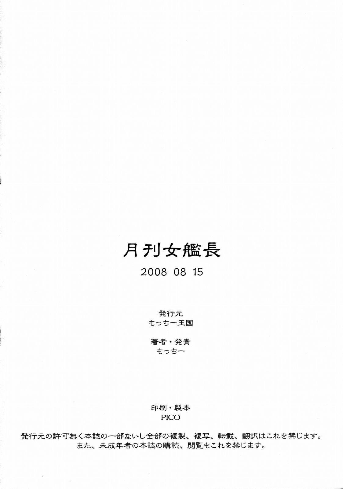 Gekkan Jokanchou 24