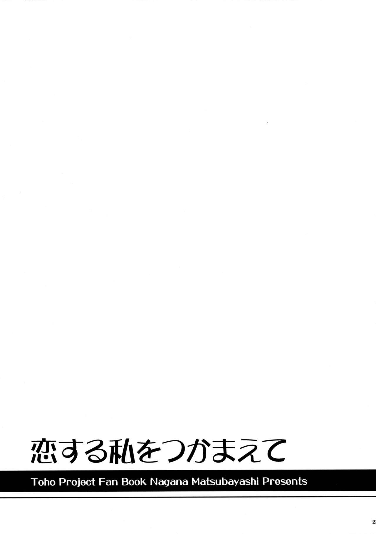 Koisuru Watashi o Tsukamaete | Caught by Love 21