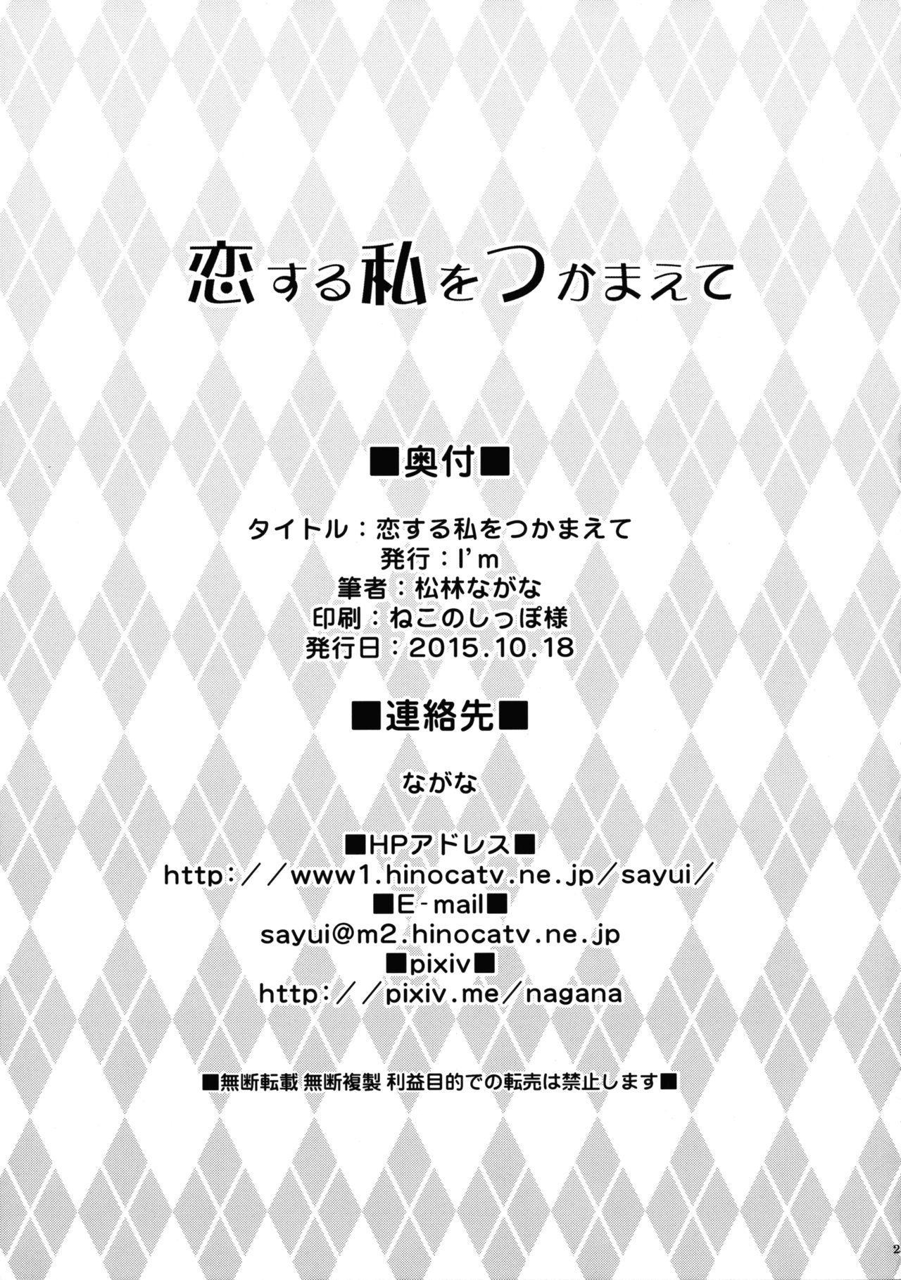 Koisuru Watashi o Tsukamaete | Caught by Love 23