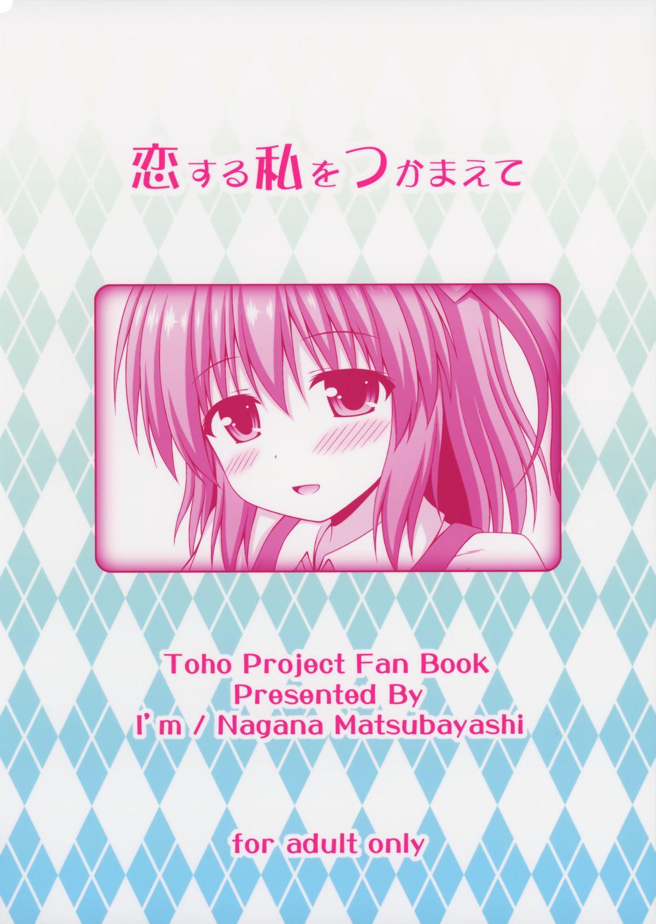 Koisuru Watashi o Tsukamaete | Caught by Love 25
