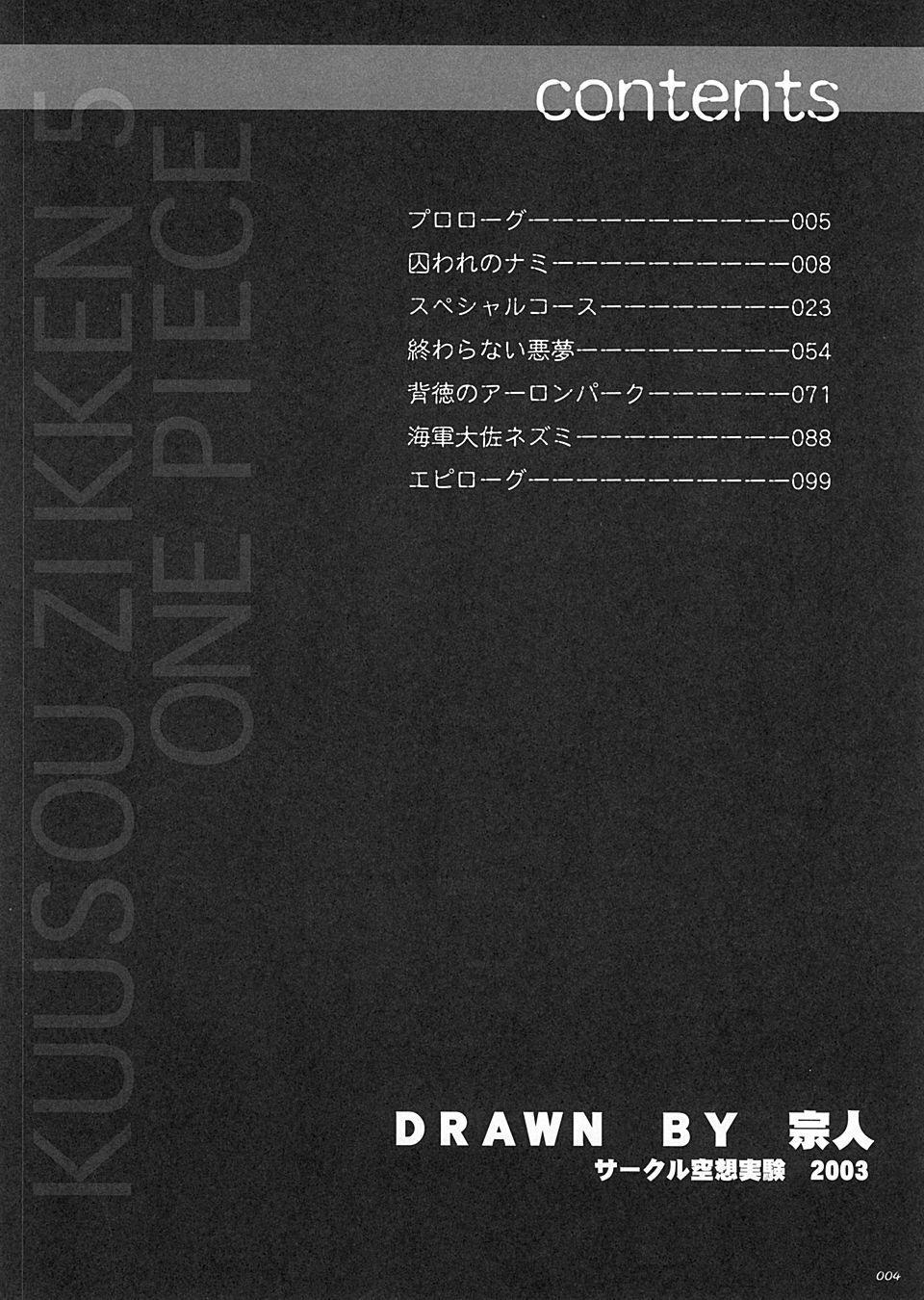 Kuusou Zikken vol.5 2
