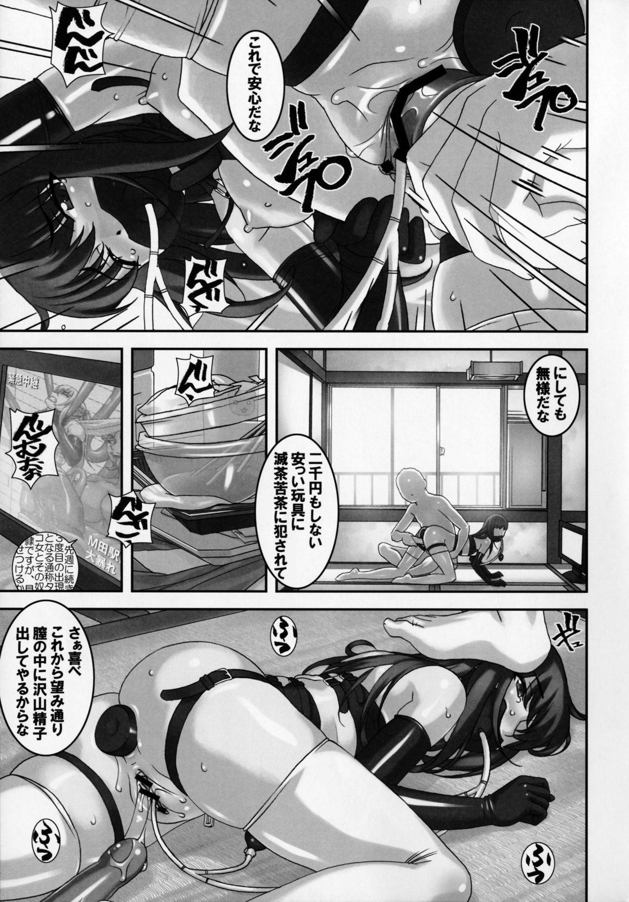 (C90) [Tairikukan Dandoudan Dan (Sakura Romako)] Funabashi1-38-4 13
