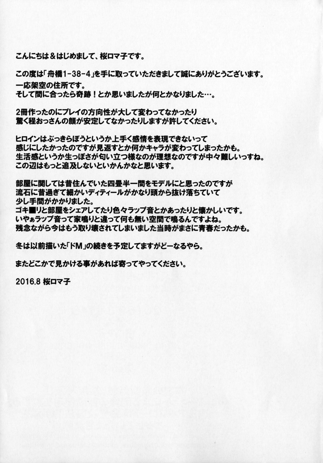(C90) [Tairikukan Dandoudan Dan (Sakura Romako)] Funabashi1-38-4 19