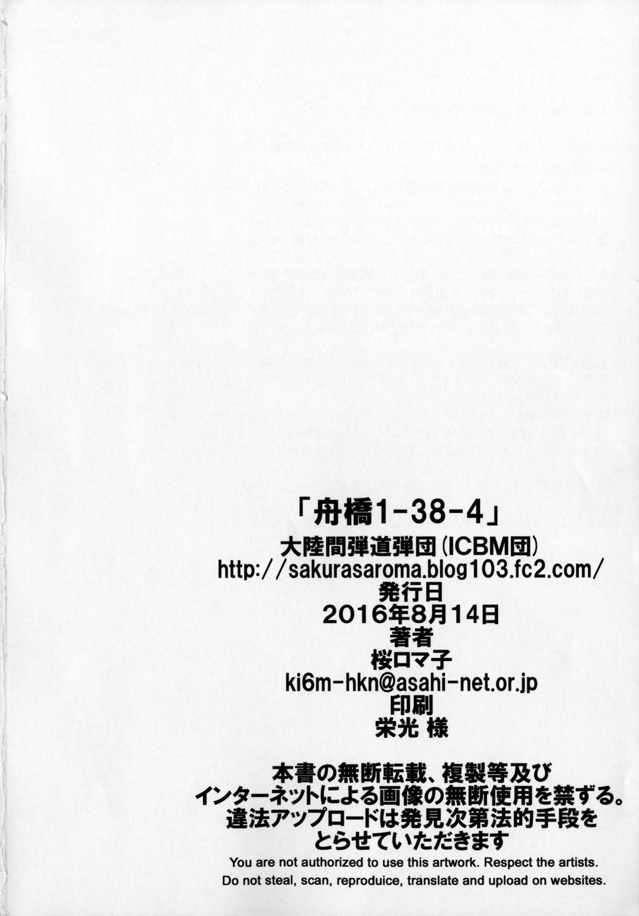 (C90) [Tairikukan Dandoudan Dan (Sakura Romako)] Funabashi1-38-4 20