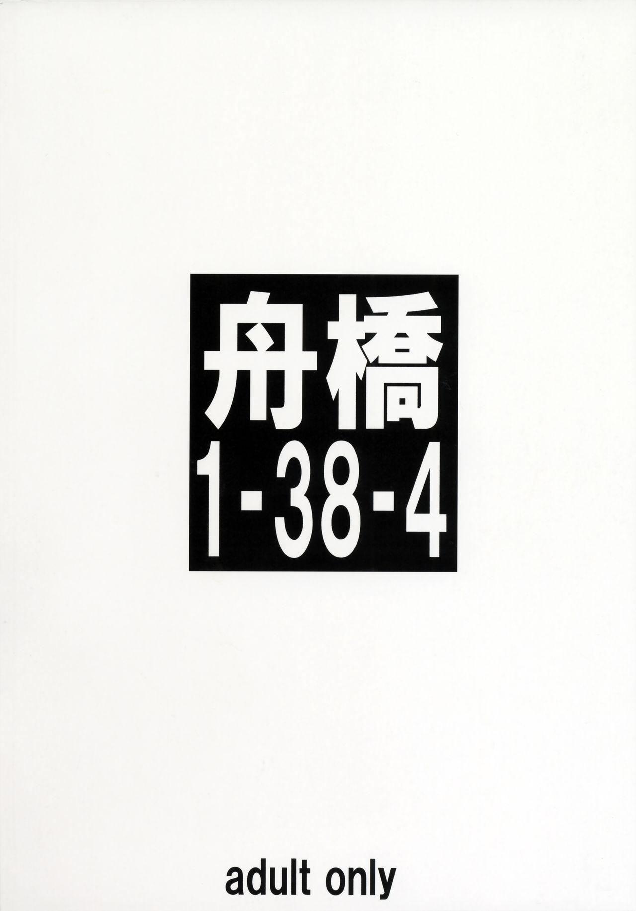 (C90) [Tairikukan Dandoudan Dan (Sakura Romako)] Funabashi1-38-4 21