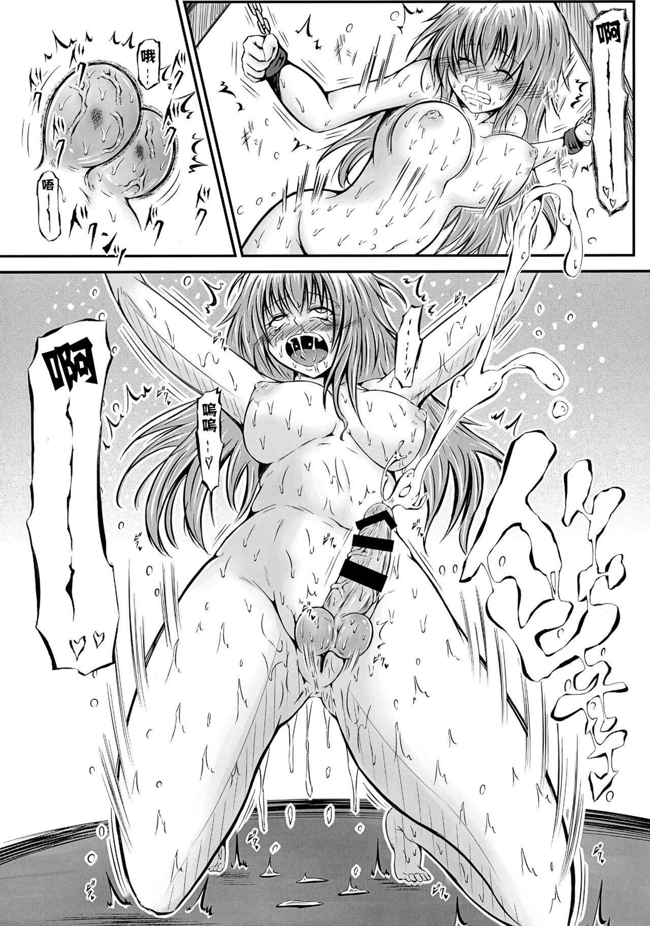 Futanari Kairaku-dama Jigoku 3 22