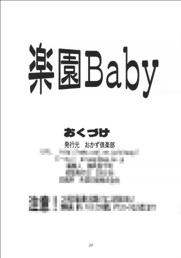 Rakuen Baby 24