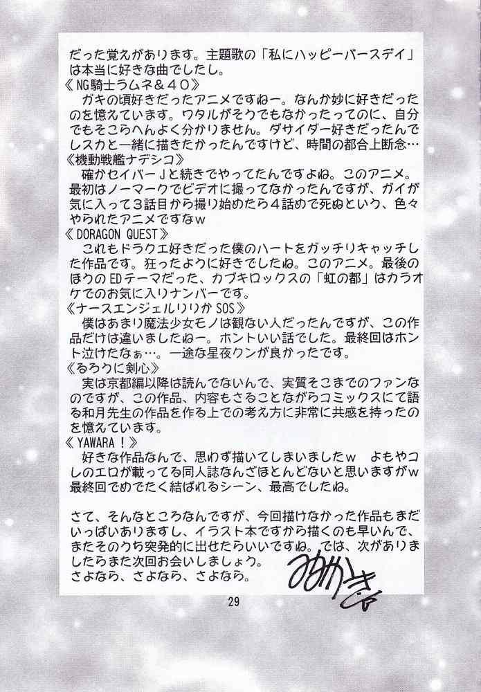 Otome-tachi no Adesugata 27