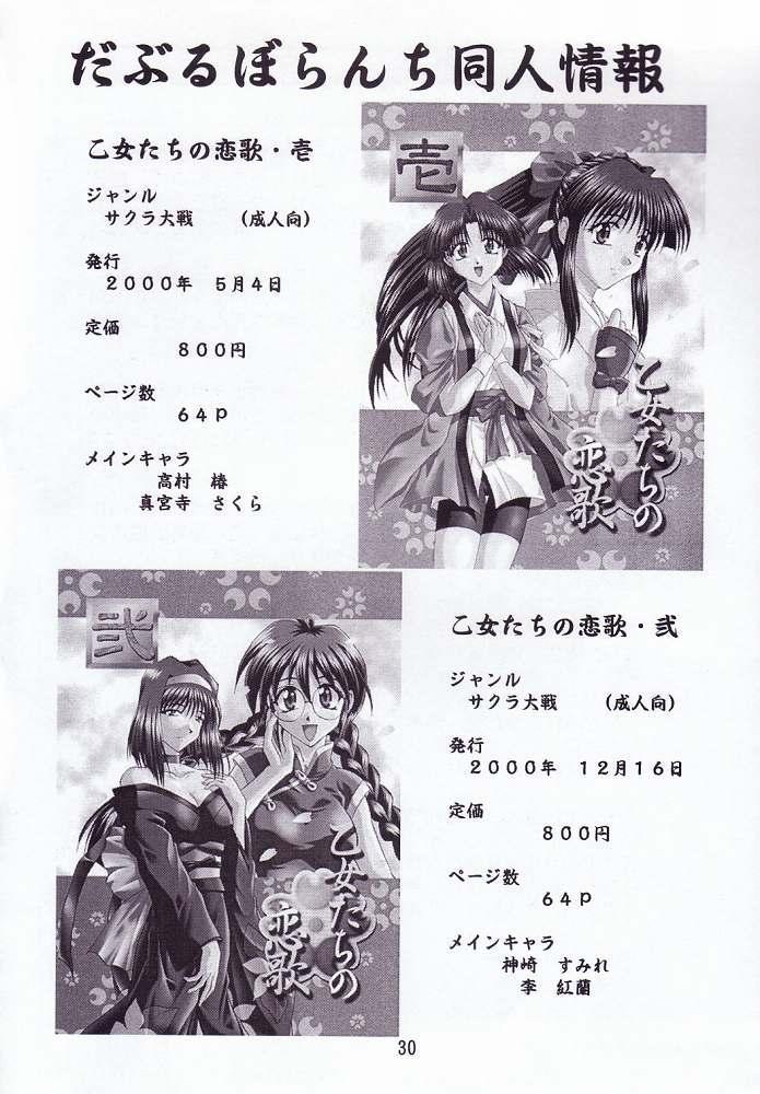 Otome-tachi no Adesugata 28