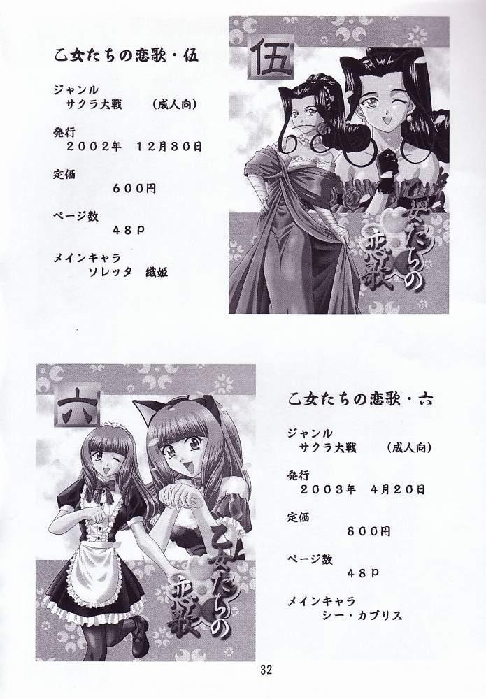 Otome-tachi no Adesugata 30
