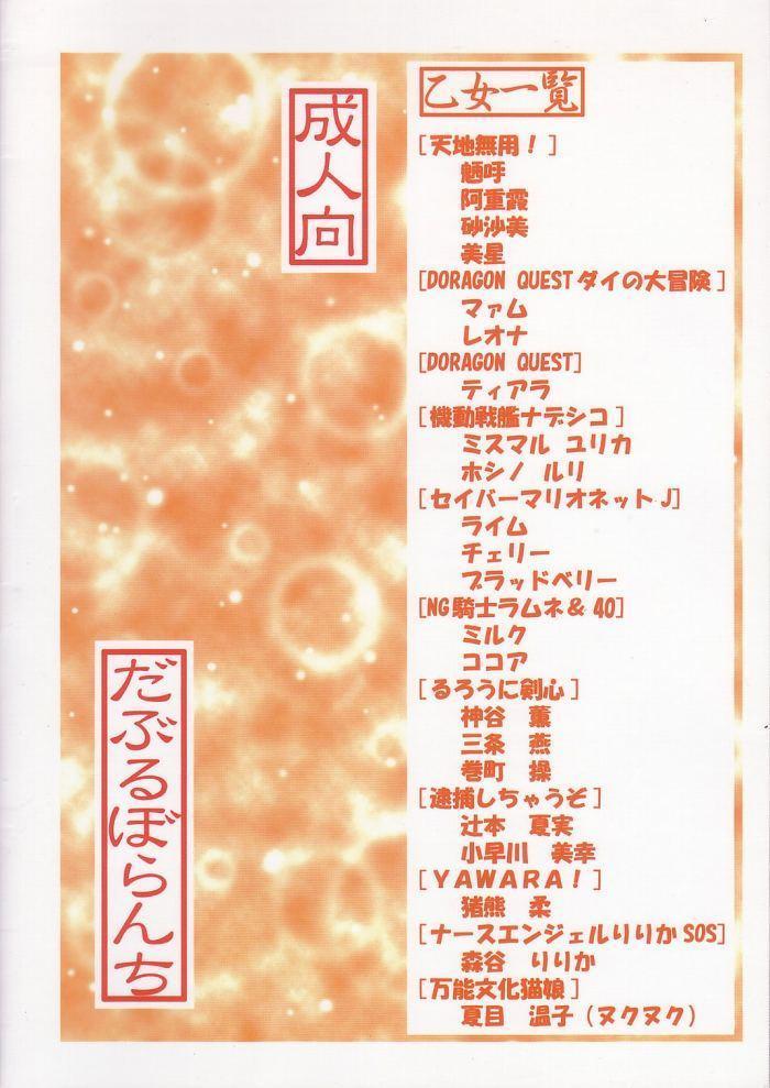 Otome-tachi no Adesugata 32