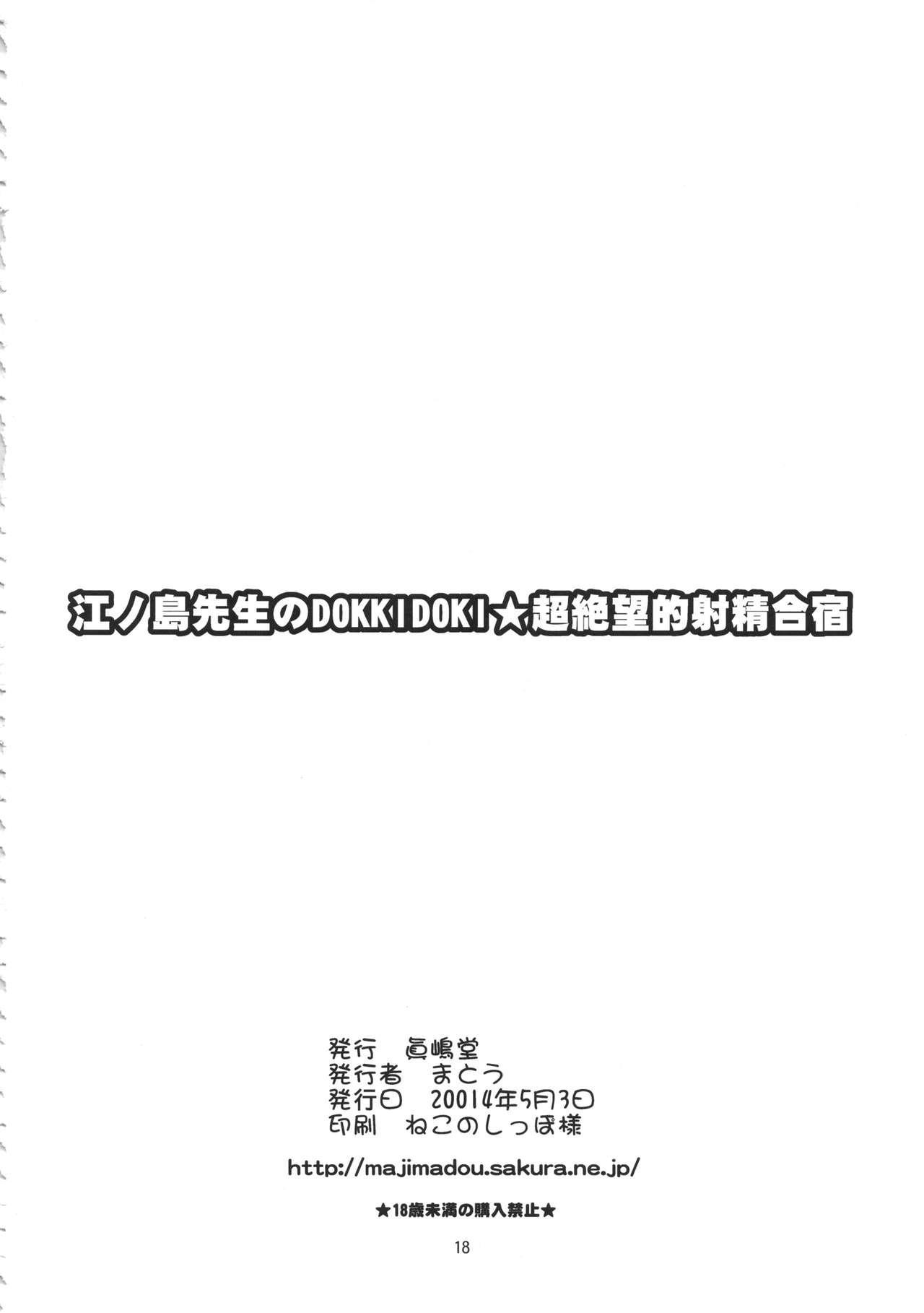 Enoshima-sensei no DOKKIDOKI Chouzetsubouteki Shasei Gasshuku 16