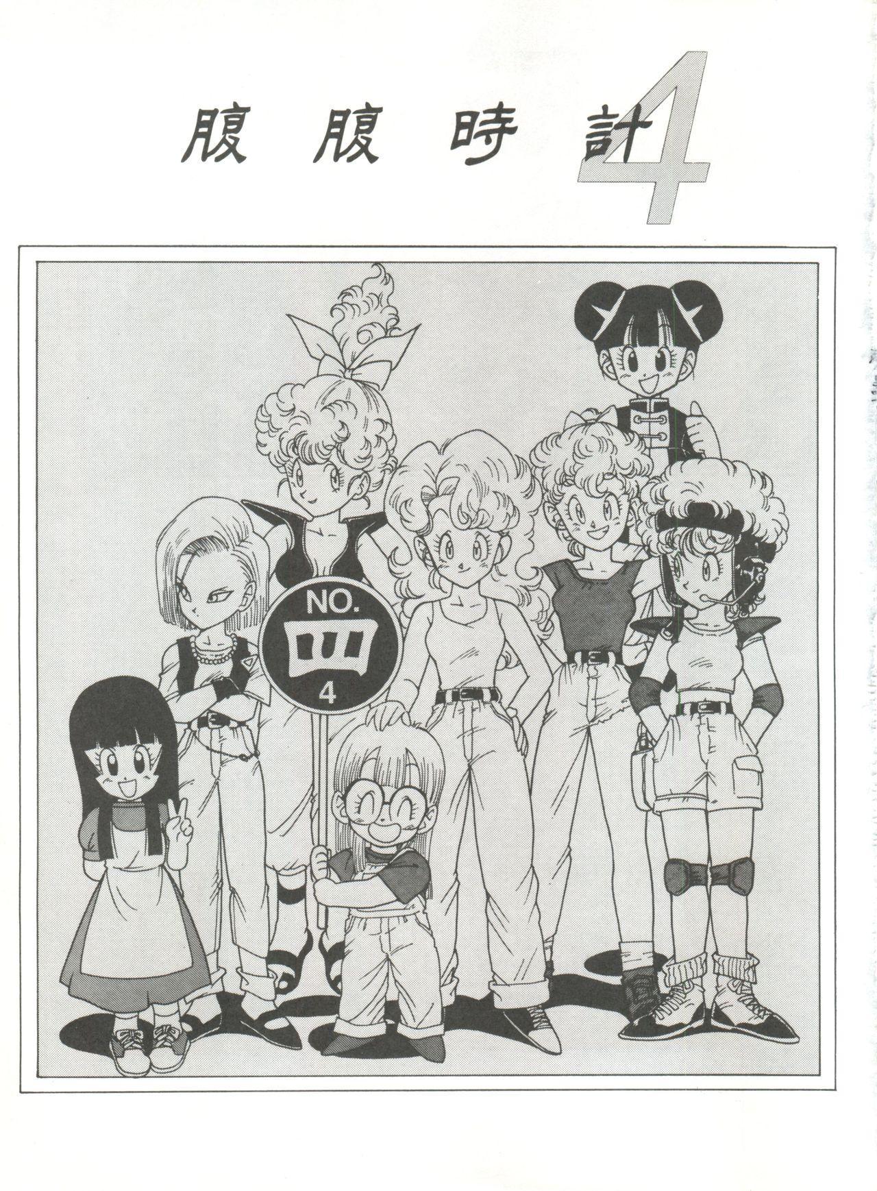 Hara Hara Dokei Vol. 4 Quattro 1
