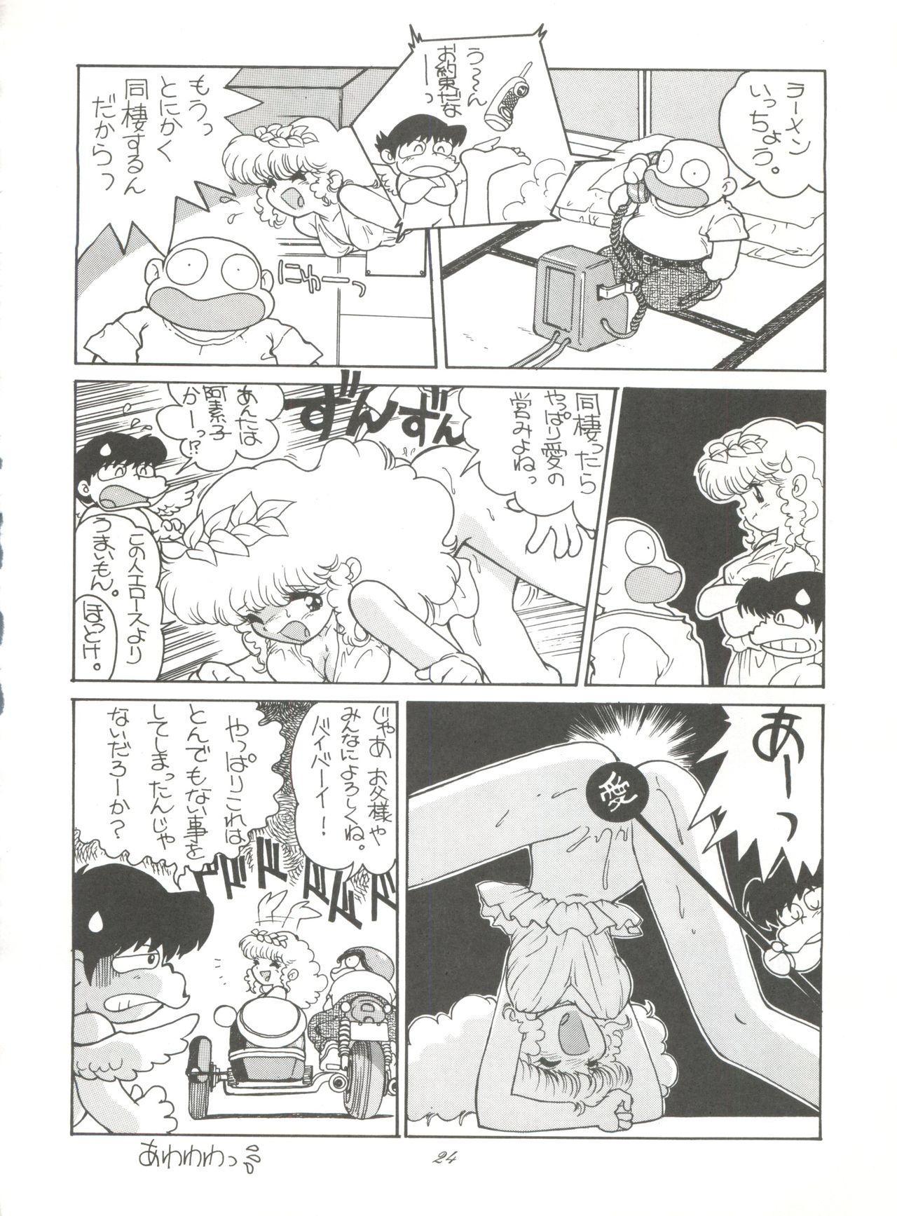 Hara Hara Dokei Vol. 4 Quattro 22