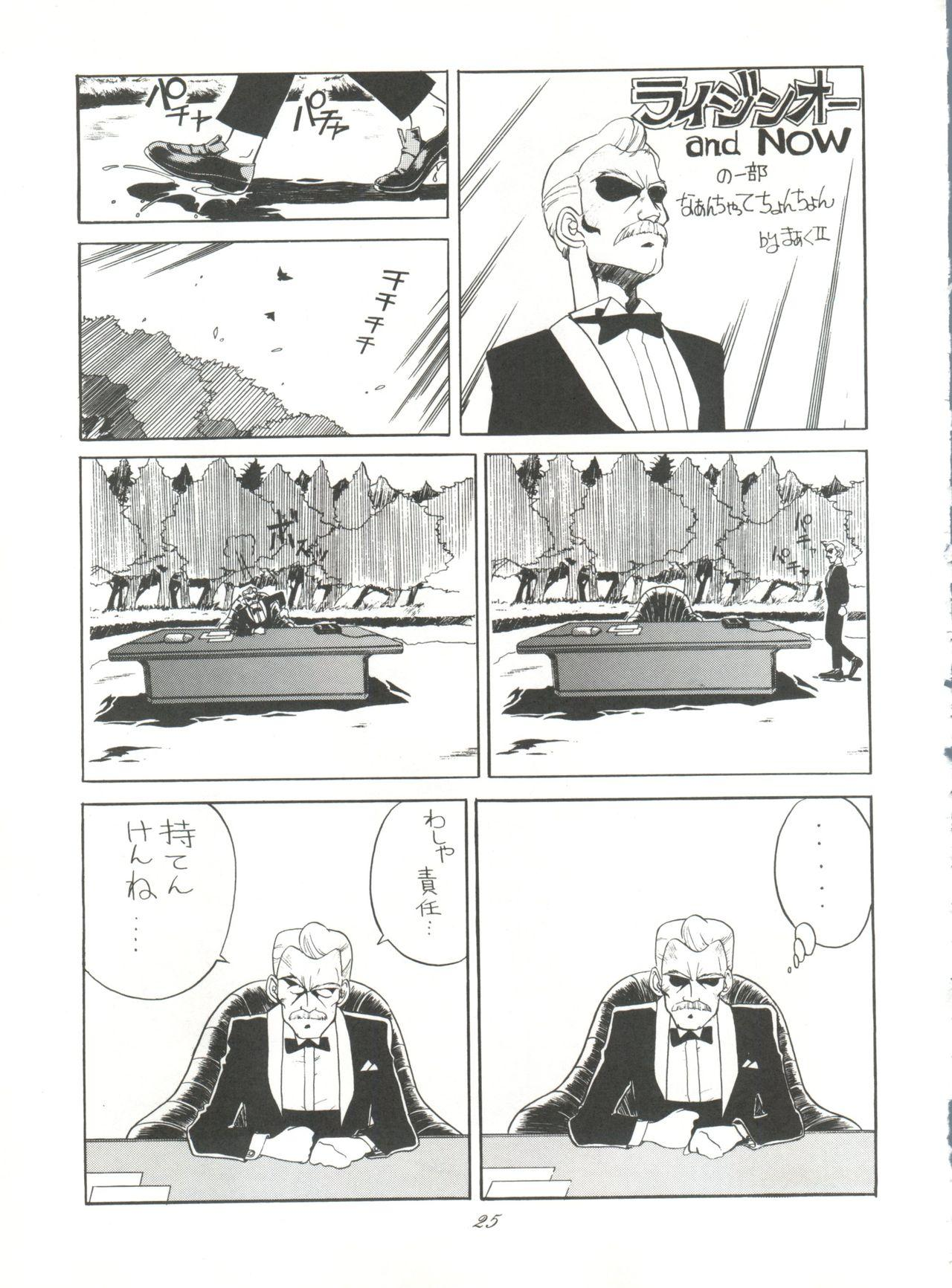 Hara Hara Dokei Vol. 4 Quattro 23