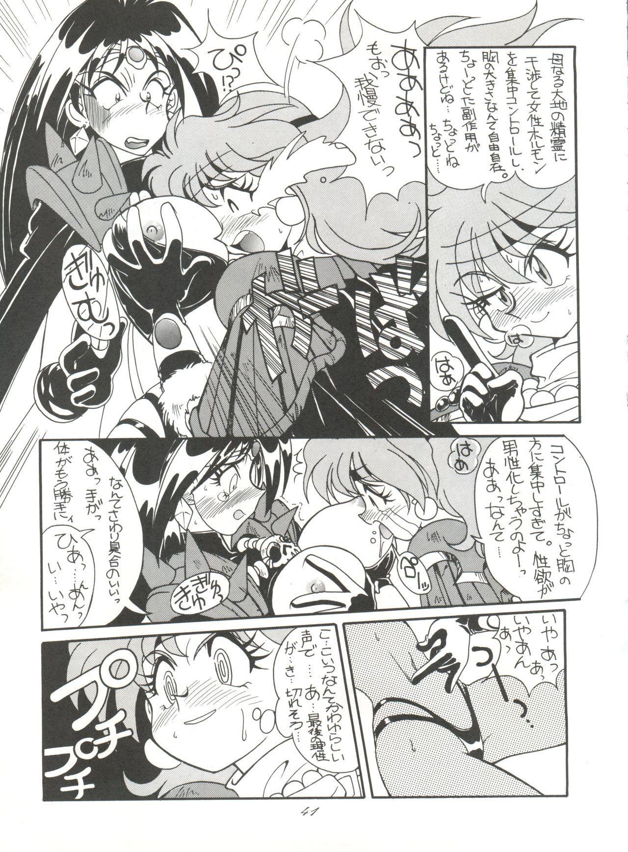 Hara Hara Dokei Vol. 4 Quattro 39