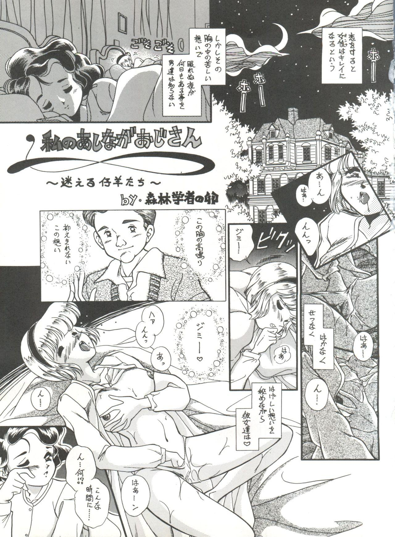 Hara Hara Dokei Vol. 4 Quattro 57
