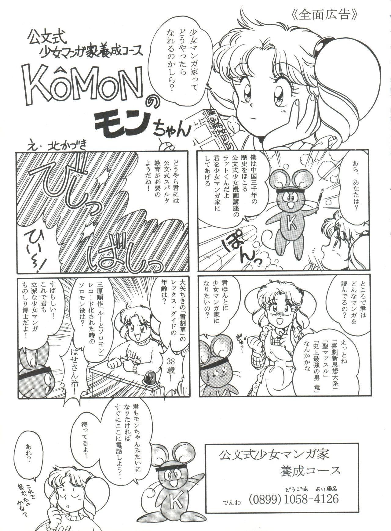 Hara Hara Dokei Vol. 4 Quattro 87
