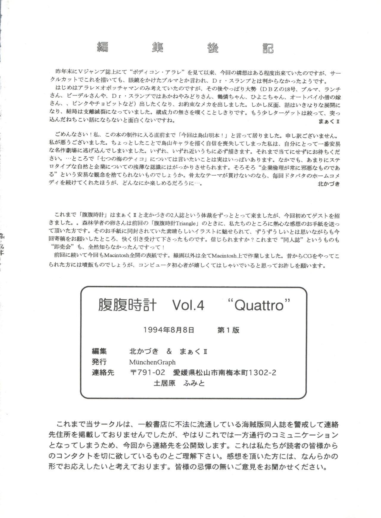 Hara Hara Dokei Vol. 4 Quattro 88