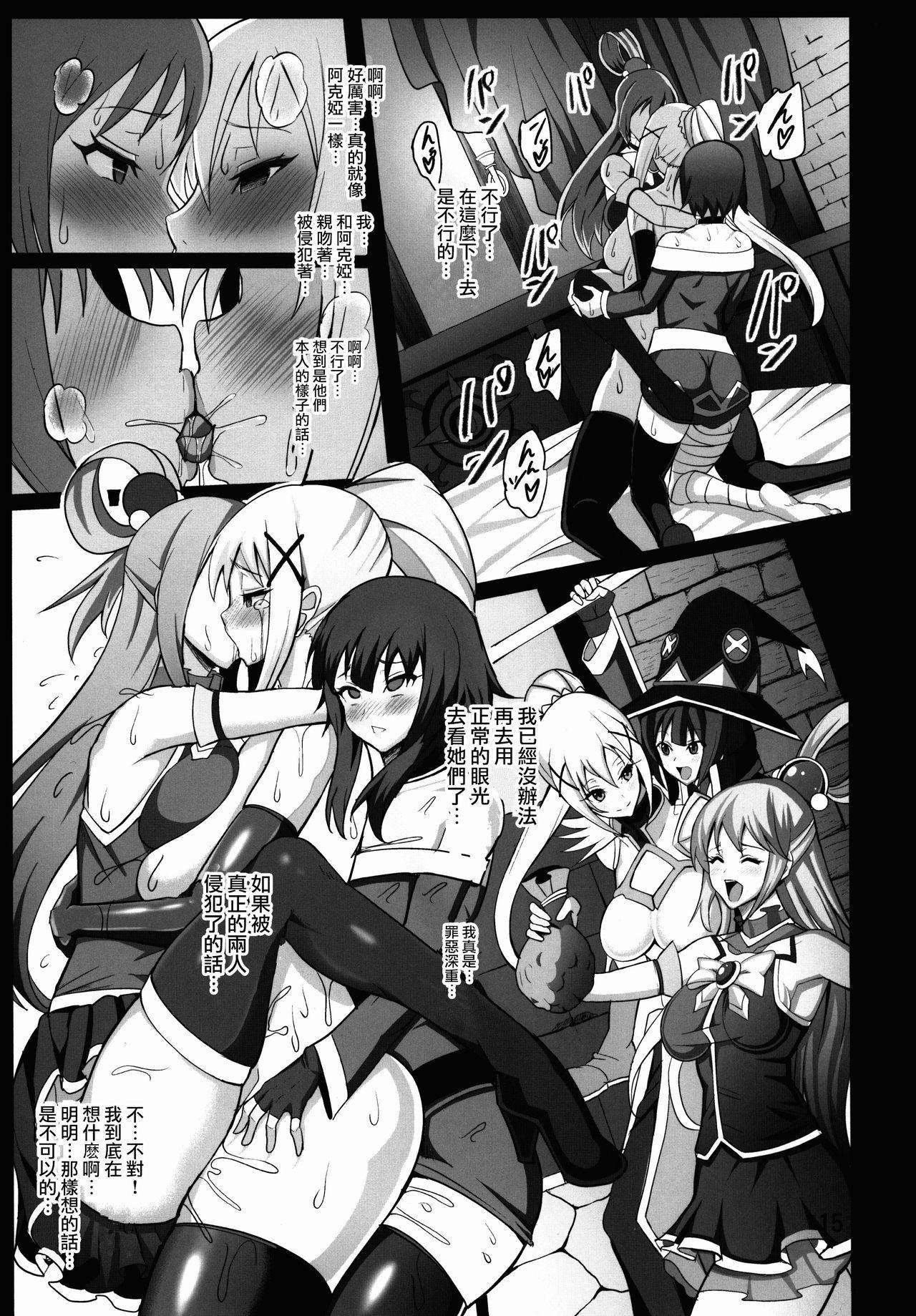 Kono Subarashii Inmu ni Syukufuku o! 17