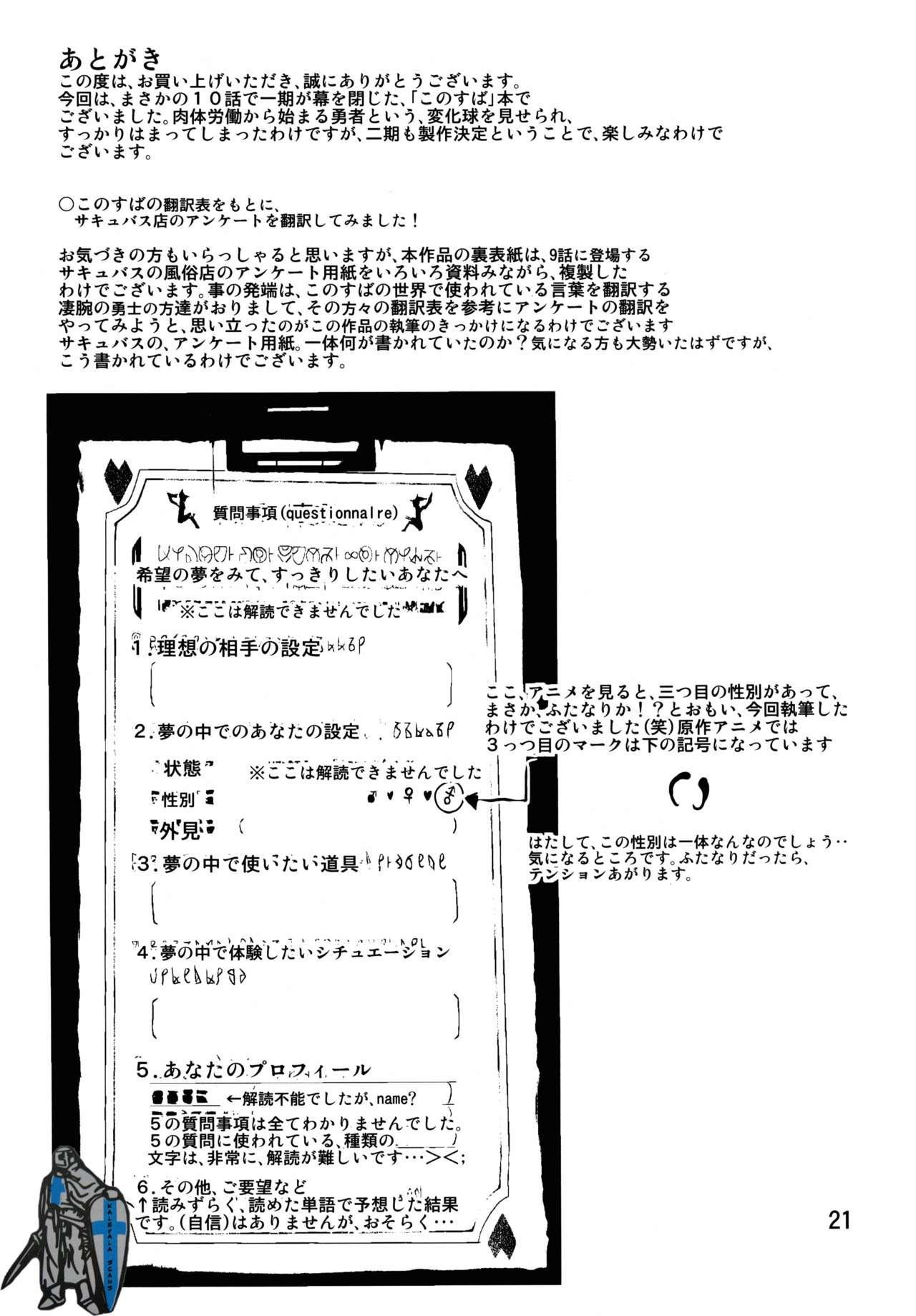 Kono Subarashii Inmu ni Syukufuku o! 23