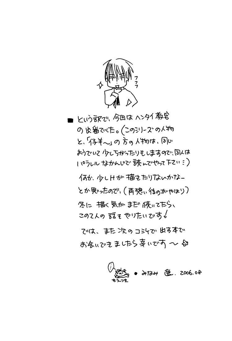 Love_Sweat_ 33