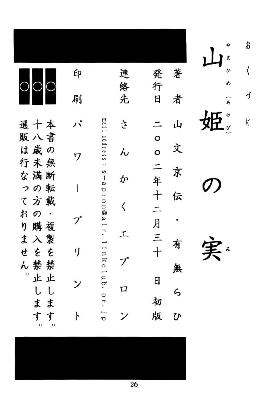 Akebi no Mi 24